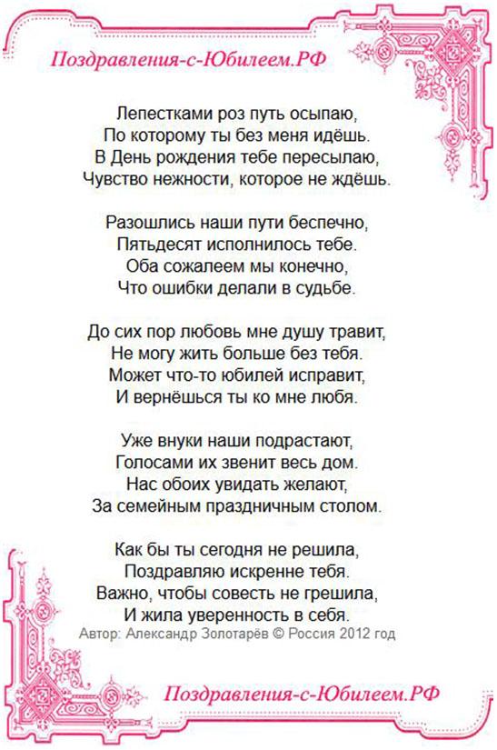 Поздравления с днем рождения юбилей 50 лет женщине стихи