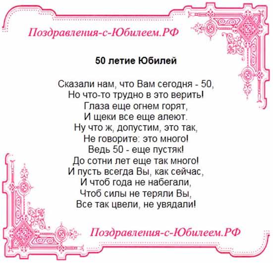 Стих поздравление с юбилеем 50 лет мужу