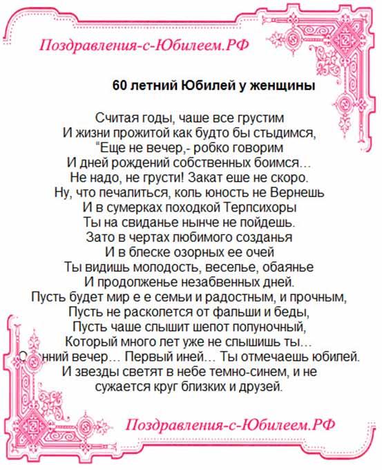 Днем рождения, сценарий женщине открытка