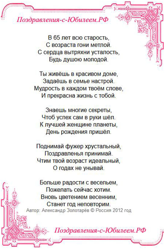Открытки на юбилей 65 лет женщине стихи красивые