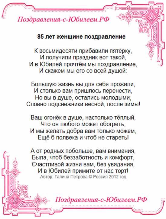 Костюмированные поздравления на юбилей женщине прикольные 80 лет