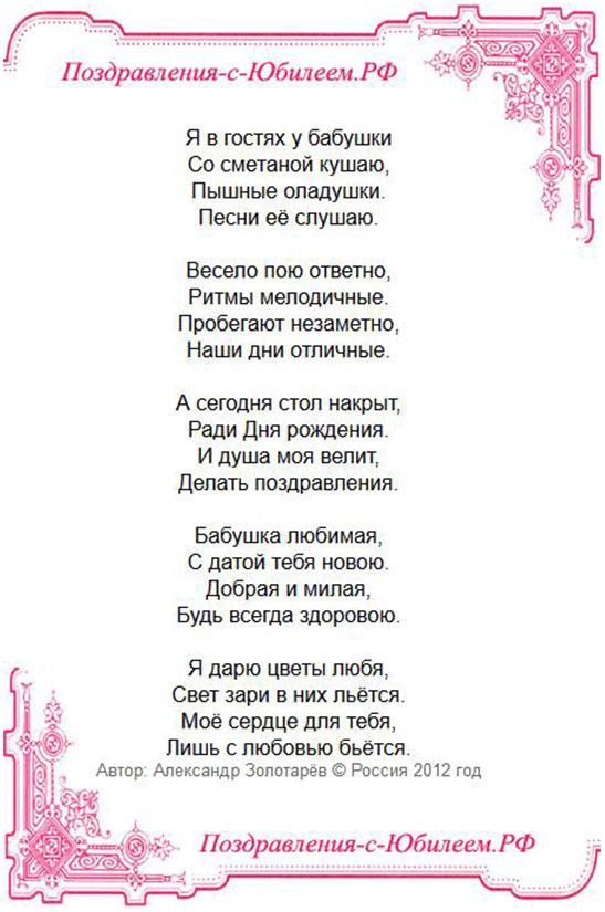 Песенка с текстом для поздравления бабушки