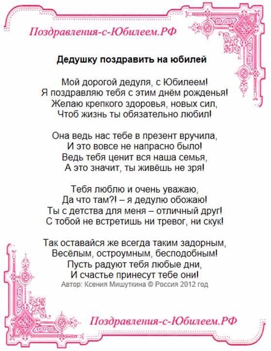 Стихи на день рождения дедушке 70 лет от внучки