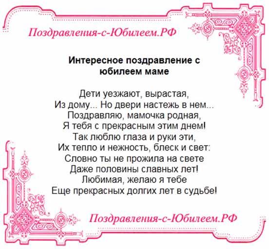 Поздравление на юбилей матери от дочерей