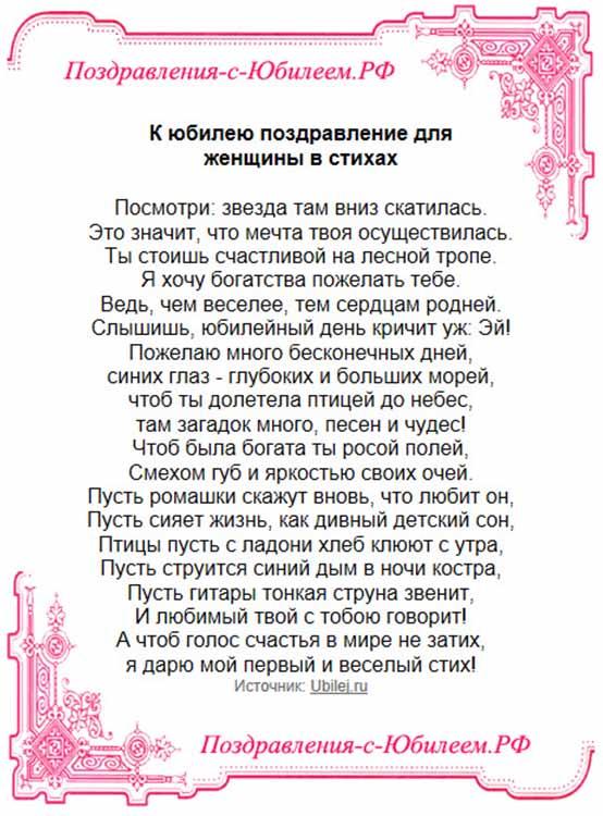 стихи к шестидесятилетию подруге веселые