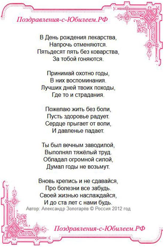 стихи с пятидесятилетием для мужчины правда или меня