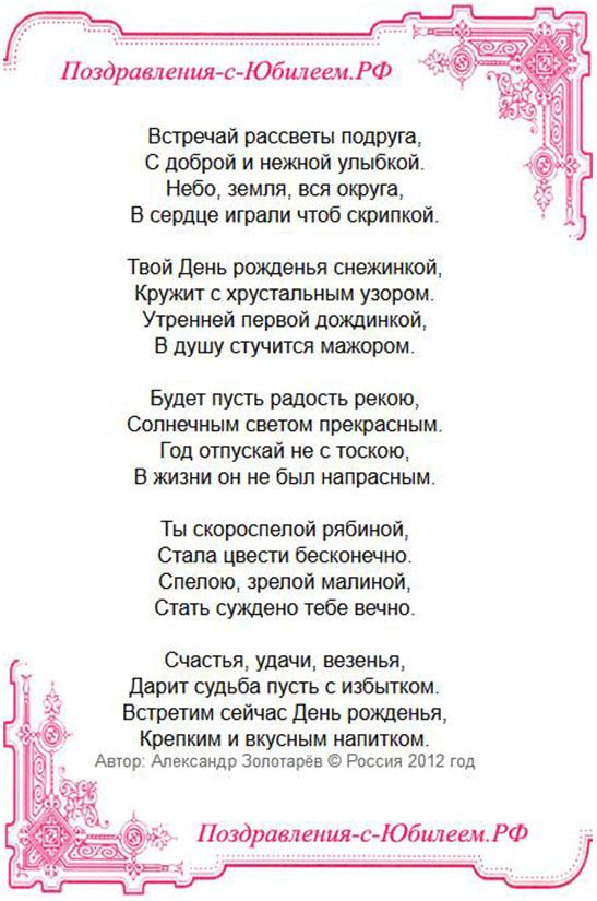 Стихи с юбилейным днем рождения подруге