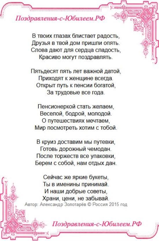 Поздравление с юбилеем колхоза в стихах