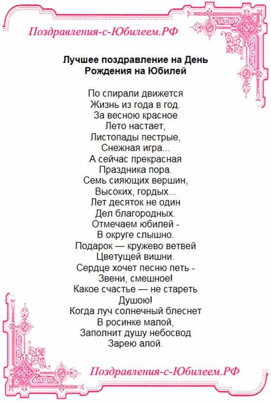 Татарские стихи на юбилей