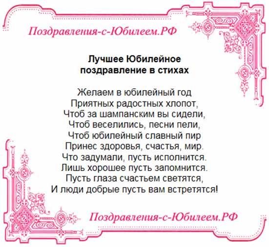 каждой стихи к ленте юбилярши сочетание цвета ламината