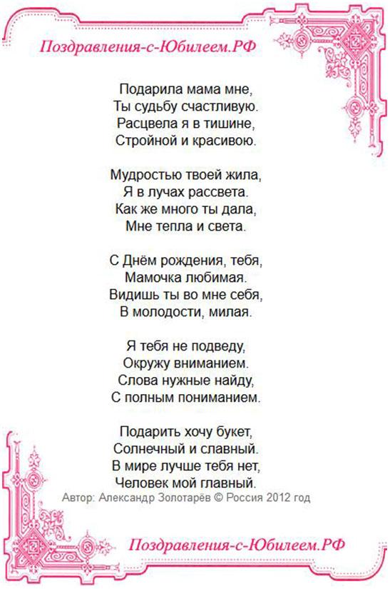 Поздравления маме с днем рождения от сына на татарском