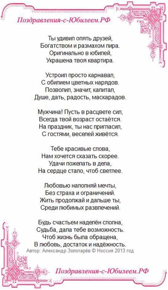 Поздравления с юбилеем мужчине в стихах от друзей
