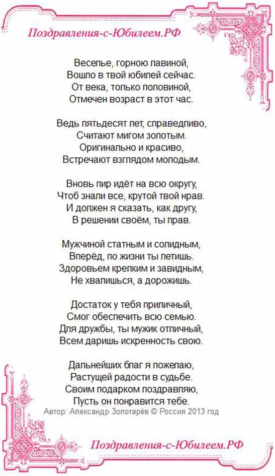 Козами, открытки к 50 лет жене от мужа
