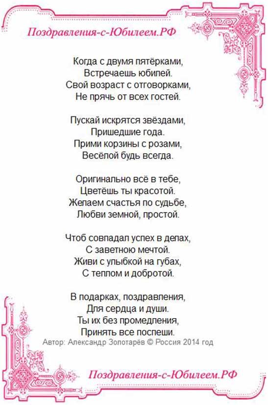 поздравление стихи 55 лет юбилей оригинальное поздравление так мир получил