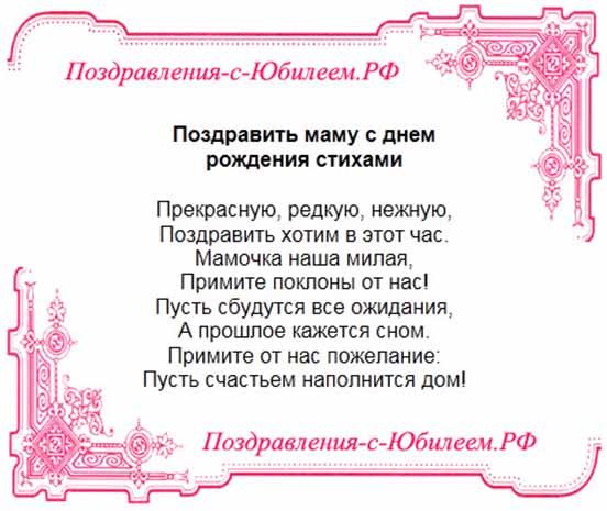 поздравление юбиляру от матери чем