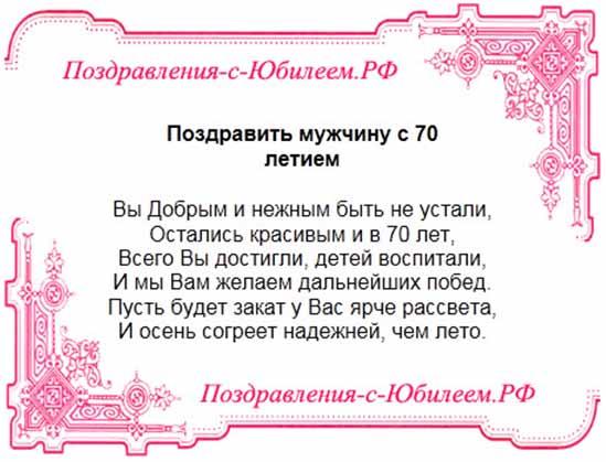 Стихи поздравления к 70 летнему юбилею для мужчины