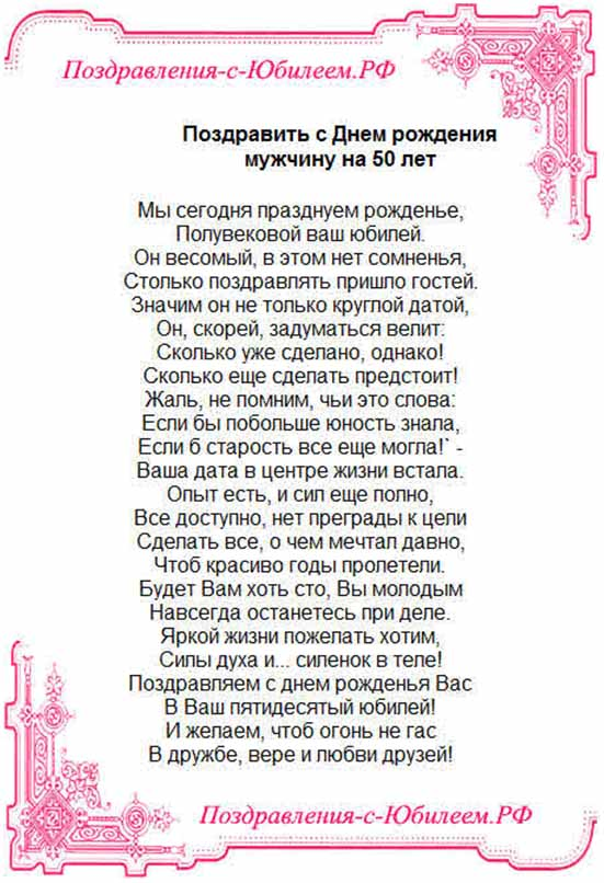Поздравление на 50 лет мужчине четверостишье