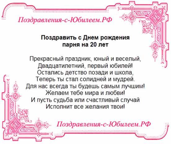 Поздравление к двадцатилетию сестры