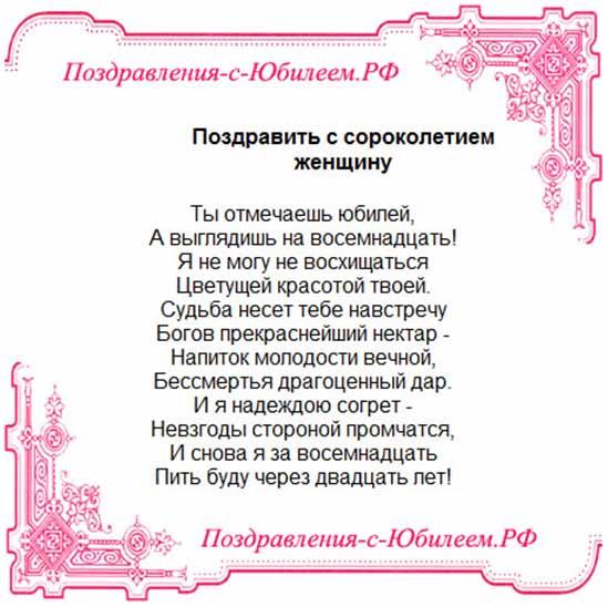 Стихи для женщины 87 лет