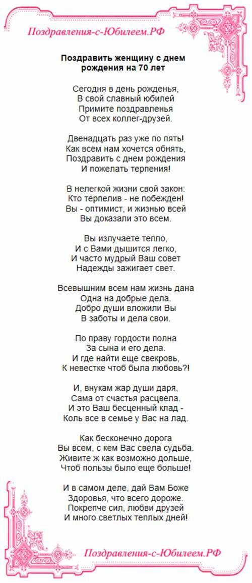 Стихи с днем рождения женщине на юбилей 70 лет