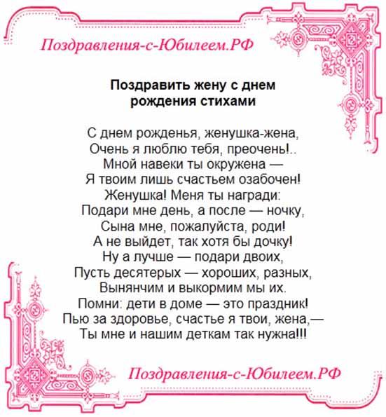 Стихи поздравления с днем рождения жена