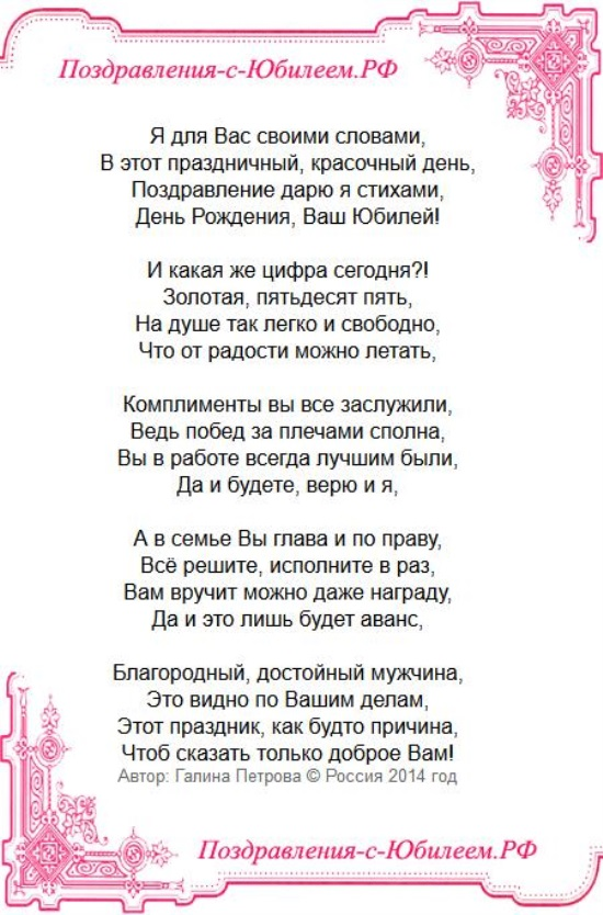 Стихи с юбилеем мужчине красивые душевные до слез
