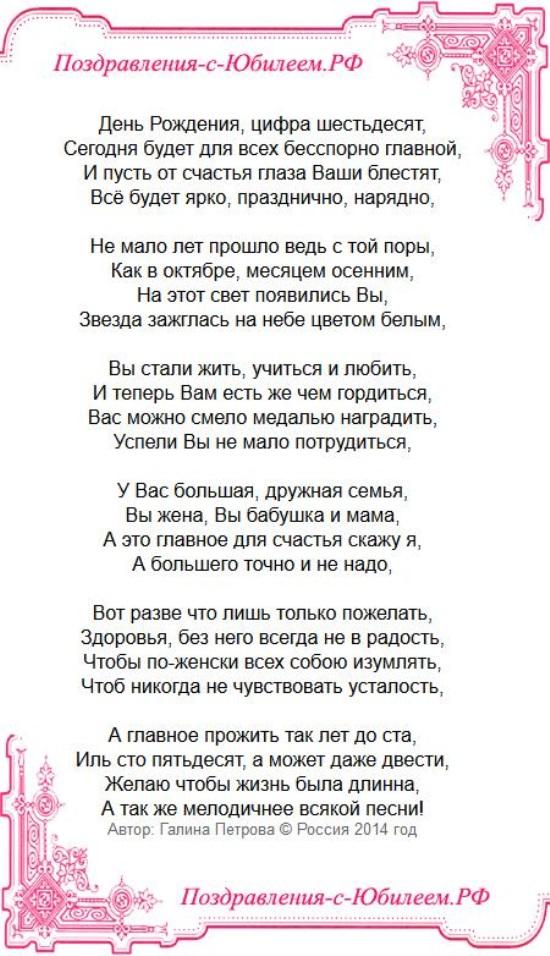Своими руками, открытка с 60 летием женщине в стихах красивые