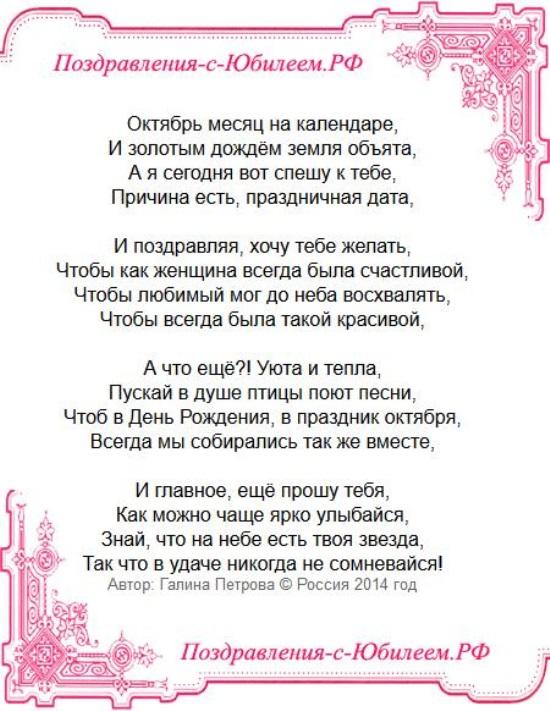 Поздравления женщине октябрь