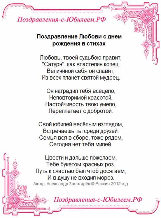 Любовное поздравление в стихах на день рождения