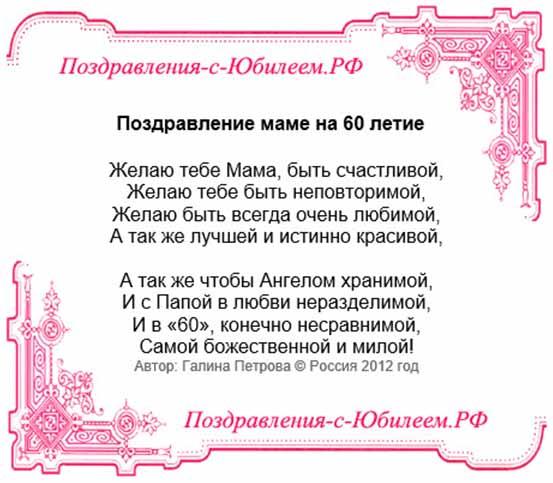Поздравление на 60 лет женщине маме