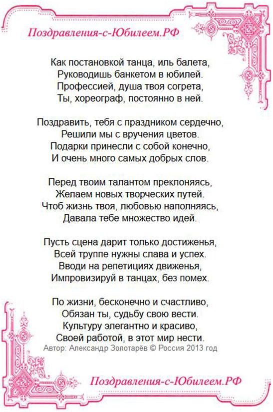 Поздравления с днем рождения хореографа по танцам в стихах