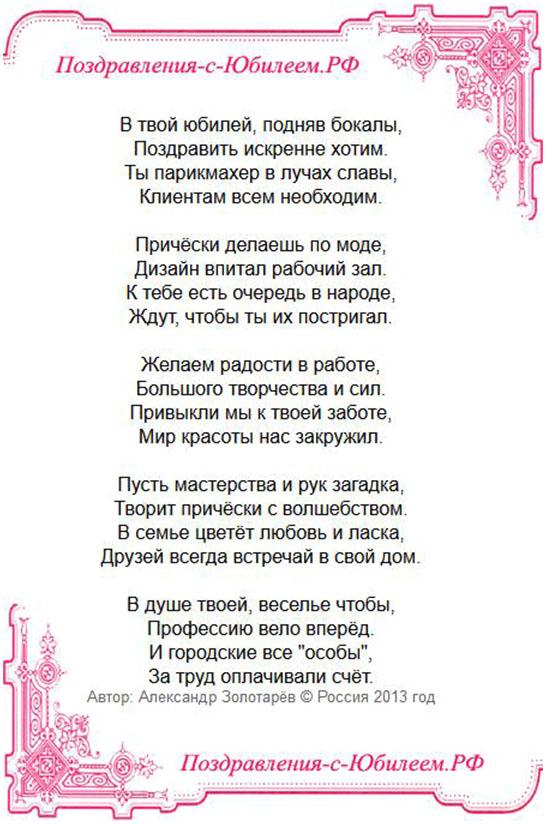 поздравление салону красоты с днем рождения в стихах красивые крайней мере, его