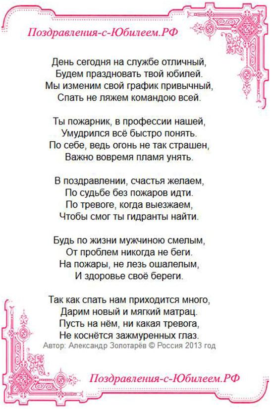 поздравление с днем рождения мчснику в стихах
