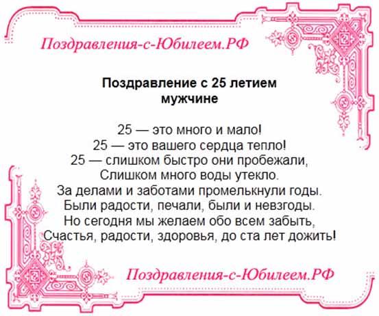 Поздравление мужу на 25 лет день рождения