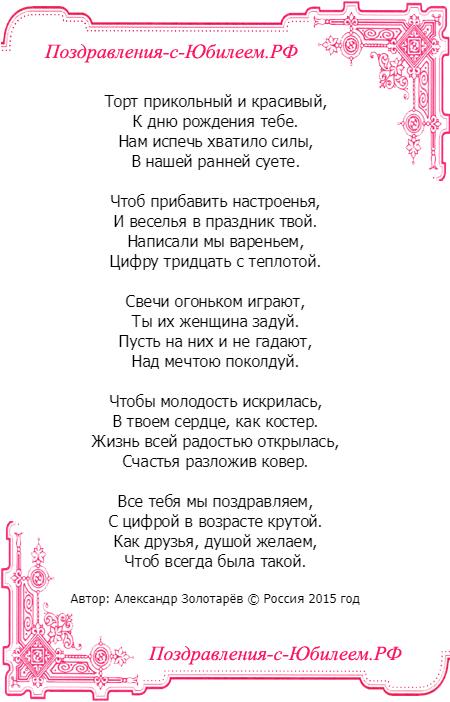 Оригинальные поздравления на 30 лет девушке сценарий прикольный
