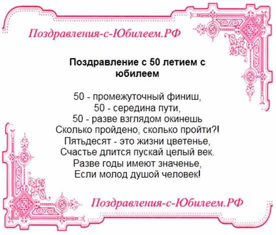 Поздравление с 50 летием от мужа и детей