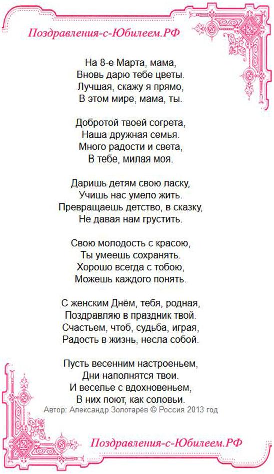 Песенка поздравление для девочек на 8 марта