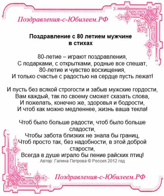 Стихи поздравление на юбилей 80 лет женщине