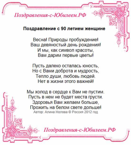Поздравительная открытка «Поздравление с 90 летием женщине»