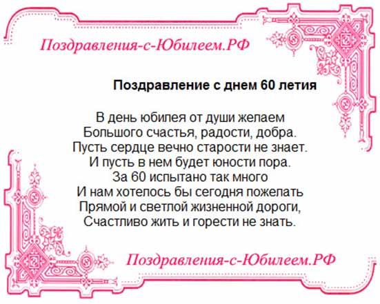 Поздравления женщине с 60 летием для женщины сотрудника