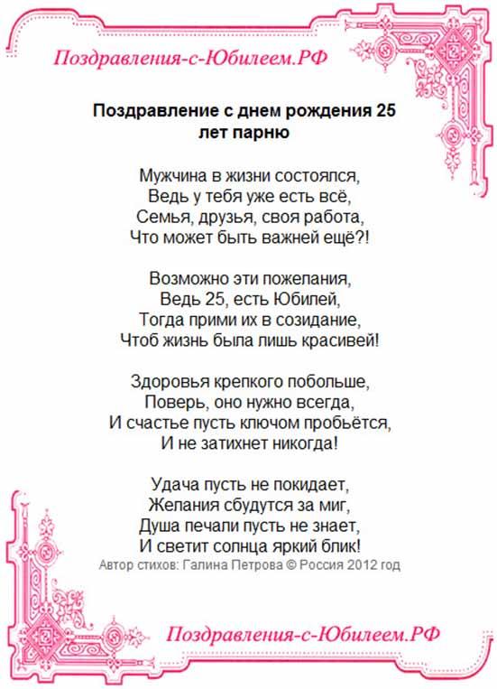 Стихи поздравления с 25 летием мужчину