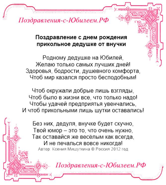 Стихотворение поздравление для дедушки с днем рождения