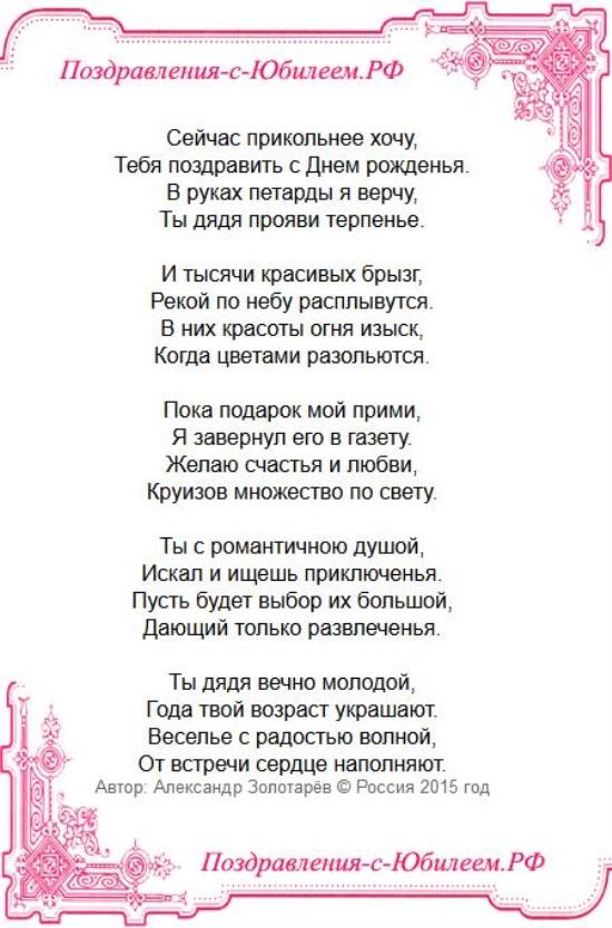 Открытки с днем рождения стихи дяде на день рождения