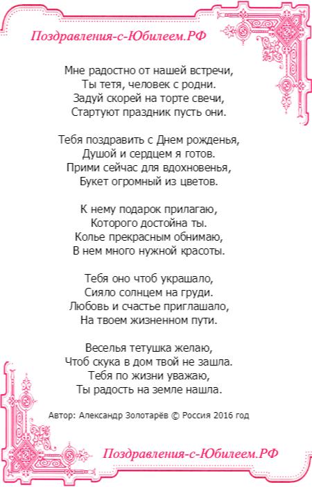 Стих поздравление тете родной стихах фото