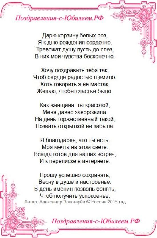 Картинка, поздравить женщину открытка с днем рождения в стихах душевные до слез
