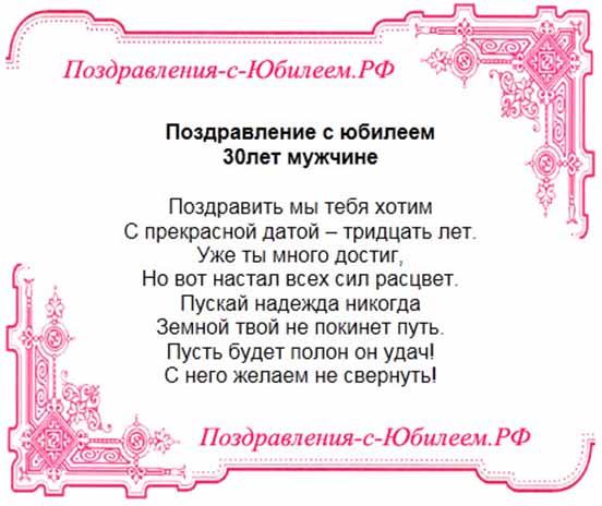 Поздравления с юбилеем 30 лет владимиру
