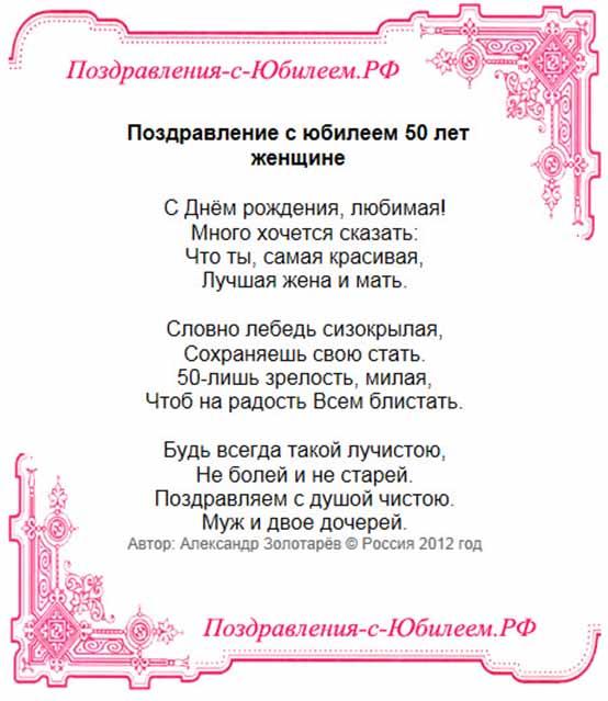 Красивое поздравление женщине с 50 летием женщине в стихах красивые
