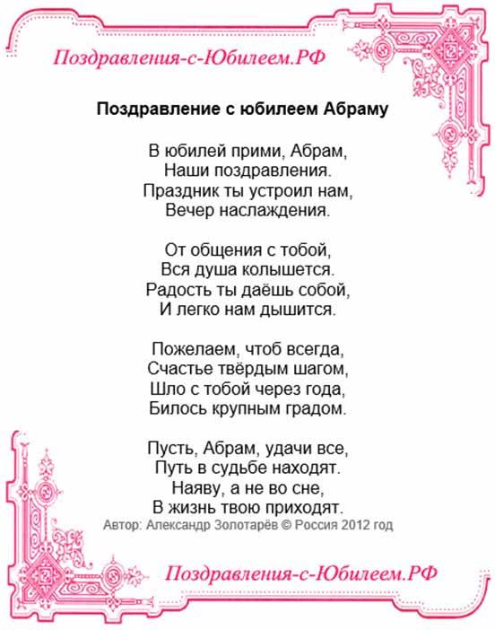 каталог поздравление с днем рождения захару в стихах откроется весь экран