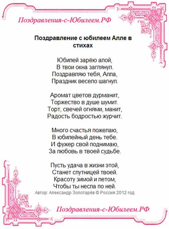 стихи на юбилей большие