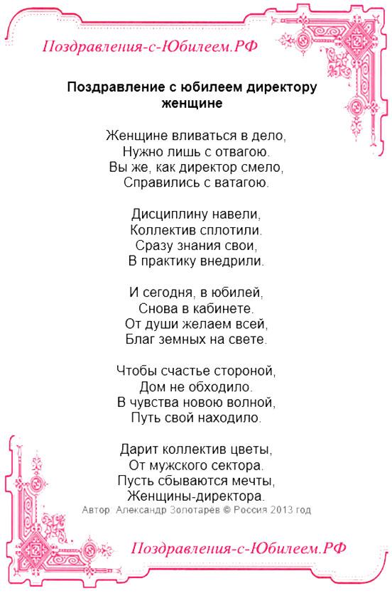 Поздравления от итр стихи
